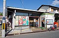 道明寺南郵便局 Dōmyōji-minami Post Office 2013.11.01 - panoramio.jpg