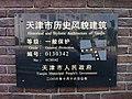 重庆道津南里1-3号,重庆道53号铭牌.jpg