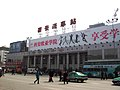 长途汽车站 - panoramio.jpg