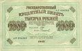 1000 рублей 1917 года. Аверс.jpg