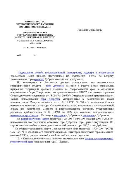 File:17.XII-2012.pdf