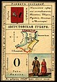 1856. Card from set of geographical cards of the Russian Empire 004.jpg