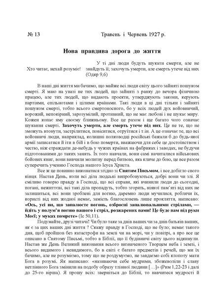 File:1927 13У.pdf