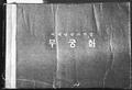 1930 무궁화 가사집.png