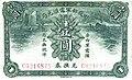 1 Dollar (Yuan) - Military Exchange Bureau (1927) 01.jpg