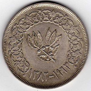 North Yemeni rial - Image: 1 north yemeni rial 1963 reverse
