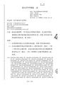20120112 臺北市市場處 北市市營字第10130100100號函.pdf