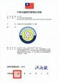 20161001 中華民國證明標章註冊證 註冊號數01797020.pdf