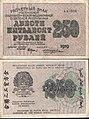 250 рублей 1919.jpg