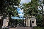 51-101-5046 Парк санаторію ім. Чкалова, м. Одеса, Французький бульвар, 85.jpg