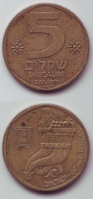 5 old Shekel coin