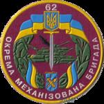 62 ОМБр.png