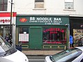 88 Noodle Bar - Cross Church Street - geograph.org.uk - 1702028.jpg