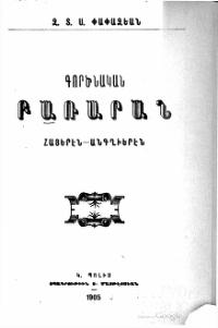 A practical dictionary Armenian English.djvu