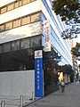 Air China and China Eastarn Fukuoka office.JPG