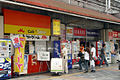 Akihabara-Department store north entrance, Oct 2005.jpg