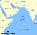 Arabian Sea map-ar.png