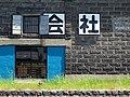 Architectural Detail - Otaru - Hokkaido - Japan - 01 (47984488743).jpg