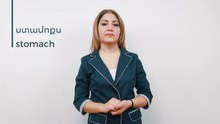 Պատկեր:Armenian Sign Language (ArSL) - ստամոքս - stomach.webm