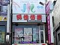 Asex Taipei Shilin Store 20190629.jpg