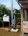 Ashikajima Station plaque 20130824(cropped).jpg