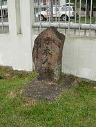 Batu Lintang Japanese monument