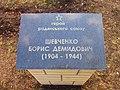 Brotherhood grave of Soviet soldiers in Balakliia (670 burieds) (17).jpg
