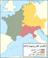 Carolingian territorial divisions, 870-ar.png