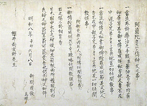 Caspar Schamberger -  Pledge by a Japanese disciple to his medical teacher to keep the teachings of Caspar about pharmaceutical oils, plasters, etc. absolutely secret. Written by Shinma Michitaka and addressed to his master Sakurai Naotomo in 1771.