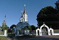 Church in Chernobyl.jpg