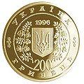Coin of Ukraine Shevchenko A.jpg