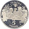 Coin of Ukraine Sorochynsky A5.jpg