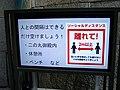 Covid19 guidance of Nijō-jo Castle 03.jpg
