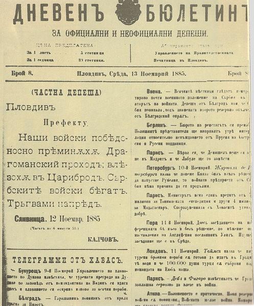 File:Dneven Byuletin 13 November 1885.jpg