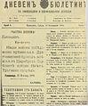 Dneven Byuletin 13 November 1885.jpg