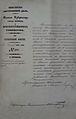 Document of Vitebsk goveronate office - 1863 AD.jpg