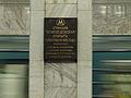 Domodedovskaya (Домодедовская) (5476254313).jpg