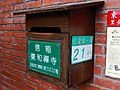 Dong He Chan Monastery letter box 20190721.jpg