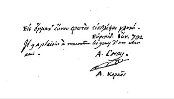 Ecriture de Coray.JPG