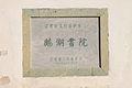Ehu shuyuan 0225.jpg