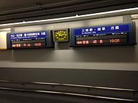 Electronic signage of Shin-Unuma Station.JPG