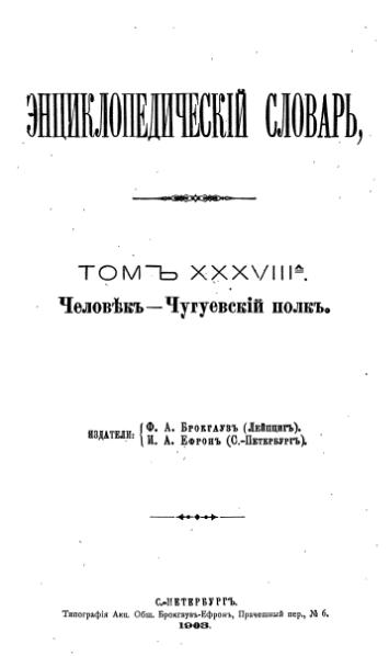 File:Encyclopedicheskii slovar tom 38 a.djvu