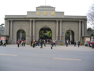 "Presidential Palace (Nanjing) - Main gate of the Palace, displays the sign ""Presidential Palace"" (總統府). Prior to 1948, the sign read ""Nationalist Government"" (國民政府)"