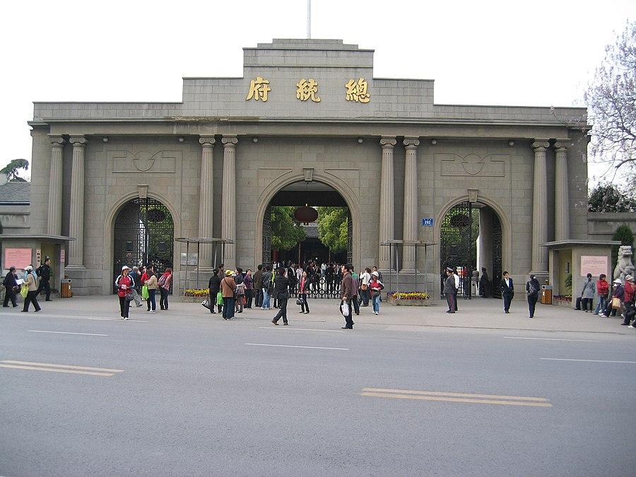 Presidential Palace (Nanjing)