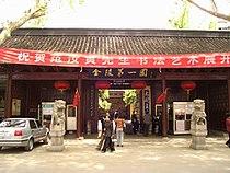 Entrance to the Zhan Garden, Nanjing (2006).jpg