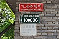 Feilongqiao Hutong (7970300098).jpg