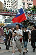 Flag of the Republic of China flown by marchers at a protest advocating quitting CCP 20050701.jpg