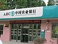 Fudan University - panoramio.jpg