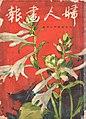 Fujin-gahou 1920.jpg