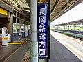 Gokan Station 24-Aug-2019.jpg
